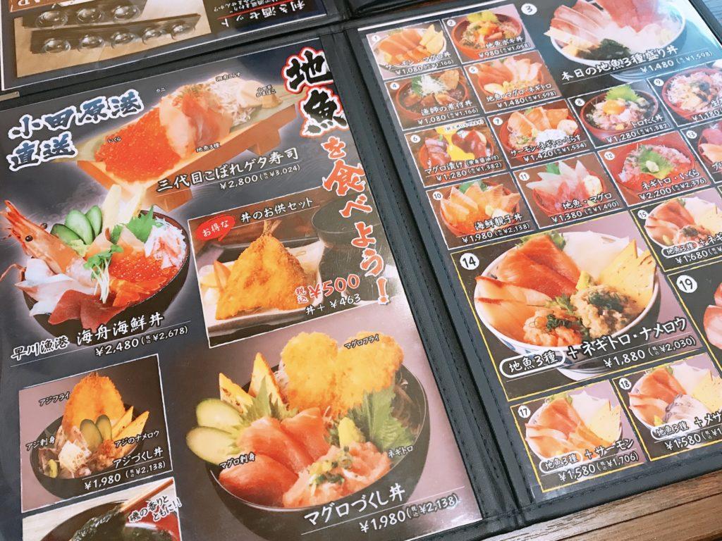 海舟 海鮮丼 メニュー