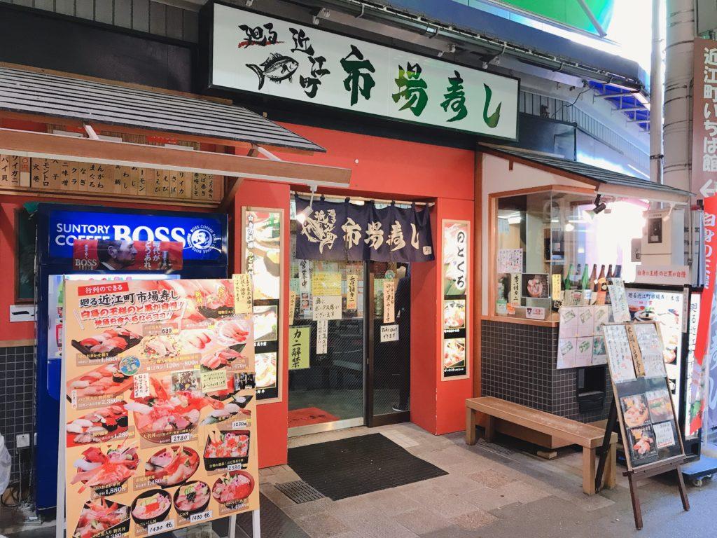 金沢 近江町市場 市場寿司 にぎり寿司