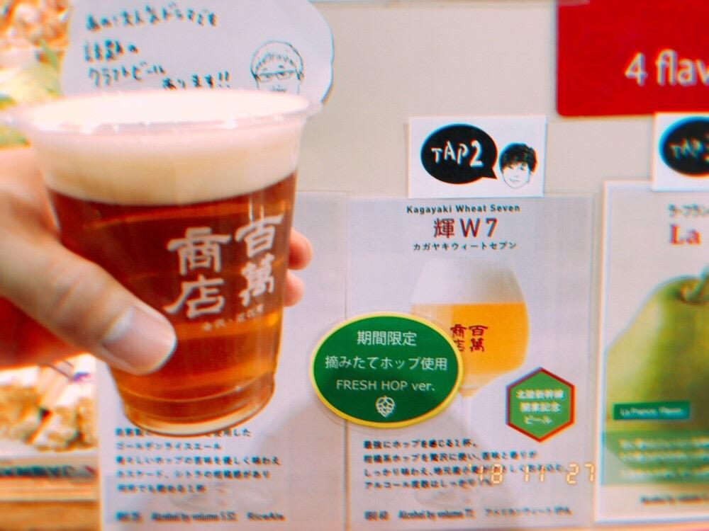 近江町市場 クラフトビール 百萬商店