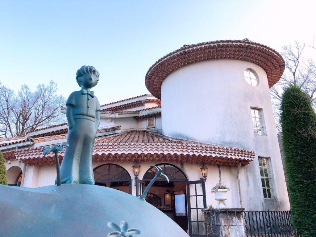 星の王子さまミュージアム 入口