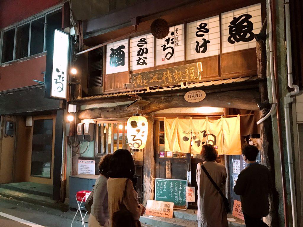 いたる 金沢 魚料理