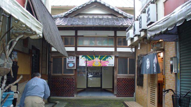 綱島大倉山太平館入口